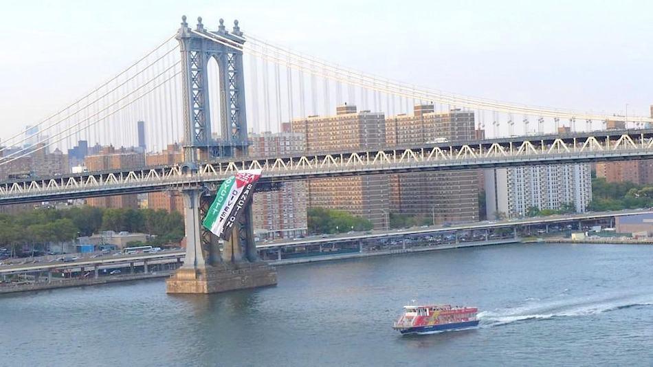 NYC Manhattan Bridge, activists drop HUGE Palestinian flag from bridge pic.twitter.com/d0foyUJNMf